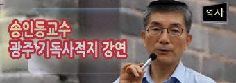 송인동.png