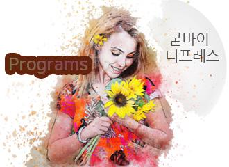 m.programs_goodby.depress.jpg