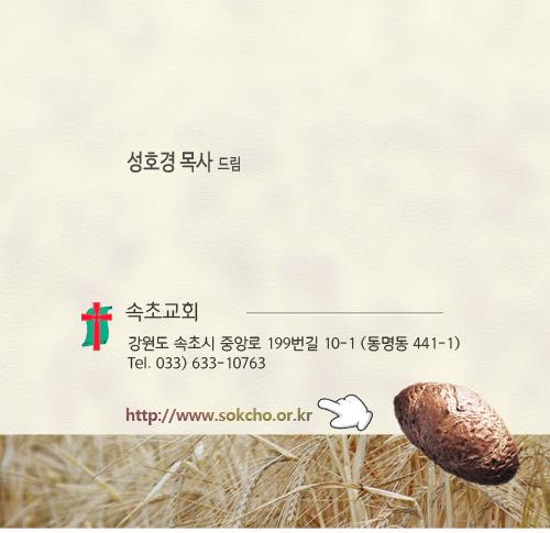 5_생명의떡_credit(속초).jpg